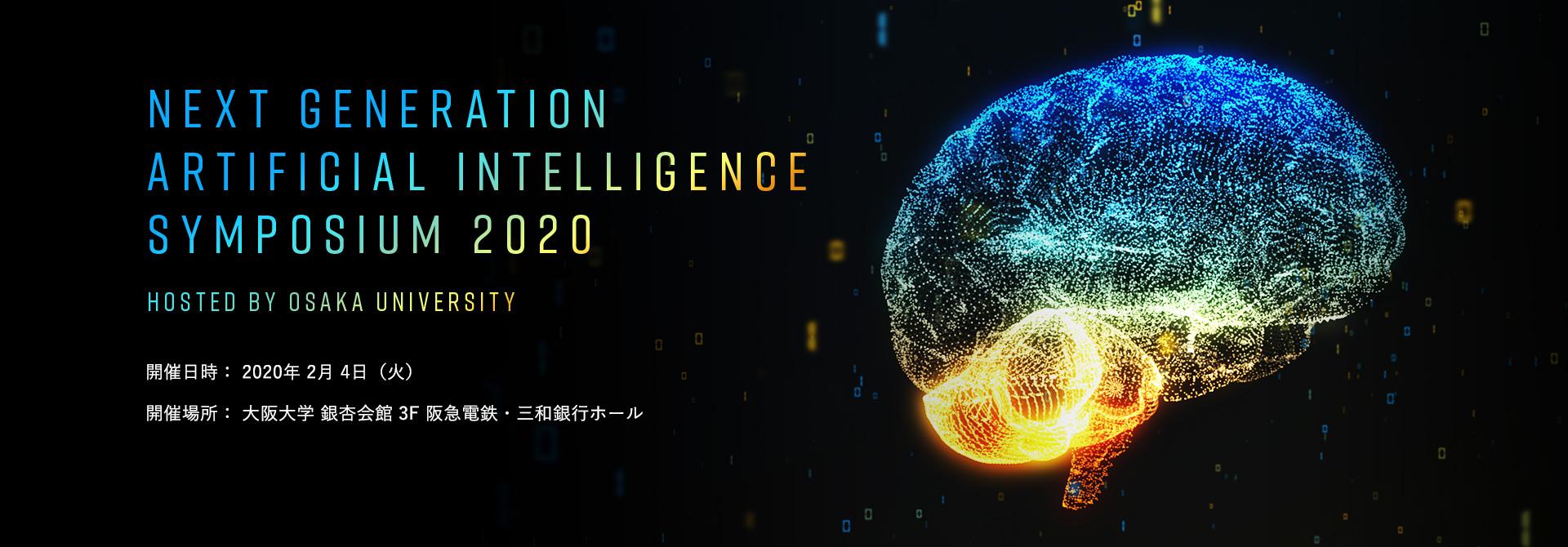 大阪大学主催 次世代人工知能シンポジウム 2020